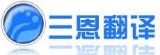 大连北京上海深圳有资质的翻译公司专业正规