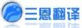 大同有资质的翻译公司哪家最好专业正规知名可靠认公证翻译盖章