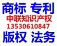 深圳市中联知识产权公司