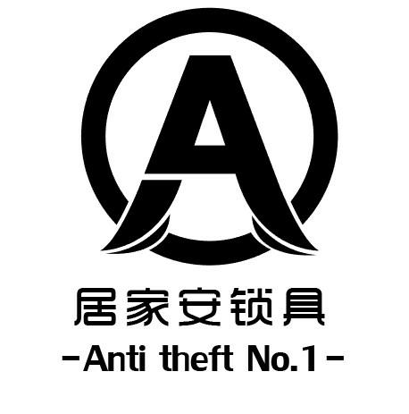 天津居家安锁具