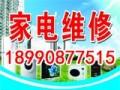 专业液晶电视洗衣机热水器维修