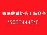 香港收藏协会上海商会