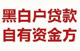 武汉贷款网
