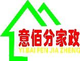 天津市意佰分家政服务有限公司
