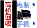 上海电脑手机回收典当