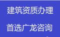天津建筑工程专业承包资质办理