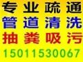 北京管道清洗抽粪公司