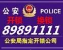 鑫家安锁具服务中心