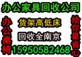 南京二手高低床上下铺回收/南京二手文件柜 书橱回收 南京回收