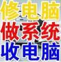 武汉光谷电脑上门维修