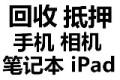 杭州苹果XS回收XSMAX回收上门回收苹果平板电脑上门回收