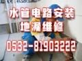青岛地下室防水堵漏,青岛地下室做防水,青岛地下室防水防潮