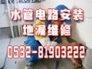 青岛诚信水电维修中心