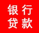 宁波房产贷款-宁波房产抵押贷款