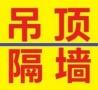 """上海达锦装饰 酒店""""宾馆""""ktv吊顶隔墙 旧房翻新"""