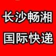 长沙畅湘国际快递物流公司(芙蓉区农大店)