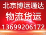 北京博运通达物流公司