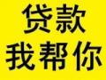 南京六合个人信用贷