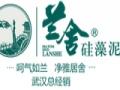 兰舍硅藻泥改善室内空气质量