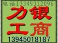 哈尔滨工商代理资质认证会计服务
