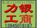 哈尔滨力银工商代理会计服务