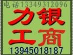 哈尔滨力银工商代理会计服务(南岗分店)