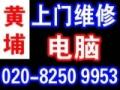 广州南粤电脑科技