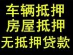 北京个人贷款