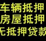 北京个人身份证贷款,汽车押手续贷款