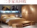 上海二手家具回收