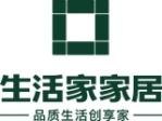 北京生活家装饰(生活家家居)