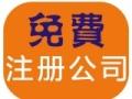东莞代理记账,东莞免费注册公司,免费申请一般纳税人