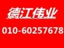 北京德江伟业物流有限公司廊坊分公司