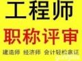 广州2017助理工程师评审报名条件及时间公示