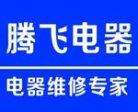 南阳腾飞家电制冷维修服务站