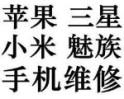 广西南宁三星 苹果手机维修服务中心
