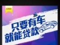 北京汽车抵押贷款 北京不押车贷款 利息低