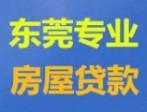 东莞房产二次贷款