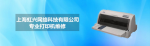 上海虹兴网络科技有限公司