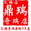 無錫奇瑞4S店鼎瑞店