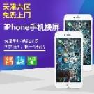 天津手机维修服务中心