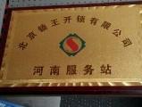 郑州开锁修锁换锁公司