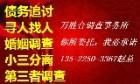北京万胜合法律调查咨询