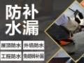 杭州防水补漏