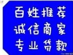 南京浦口急用钱15850588930