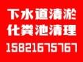 上海闵行春申路化粪池抽粪 ,梅陇清理污水池疏通管道