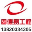 天津固德易管道工程有限公司