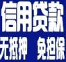 郑州正规无抵押贷款 1-10万免担保