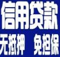 郑州小额贷款公司(汽车抵押贷款)