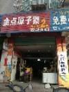 新宁县城安盾防盗门锁具服务部